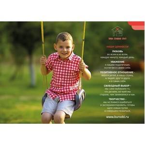 «Бюро Добрых Дел» продолжает сбор средств на школьные каникулы в Москве для ребят из детдома