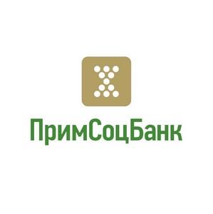 Кредит «Юбилейный» предлагает Примсоцбанк в честь своего 20-летия!