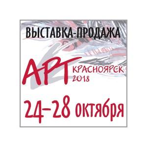 Выставка современного и декоративно-прикладного искусства «АРТ-Красноярск–2018»