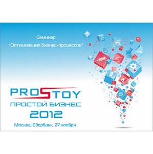 Cеминар «Оптимизация бизнес-процессов с Простым бизнесом» 27 ноября
