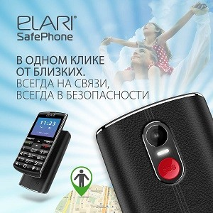 Встречайте Elari SafePhone. В одном клике от близких. Всегда на связи. Всегда в безопасности.