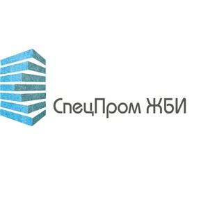 Крупные достижения компании ООО «СпецПромЖБИ»