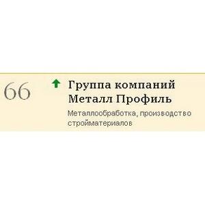 Металл Профиль поднялся на 10 позиций в рейтинге Forbes
