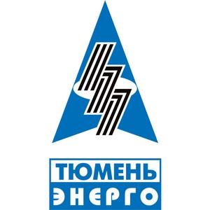 ОАО «Тюменьэнерго» готово к работе в осенне-зимний период
