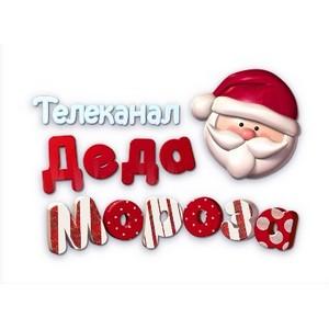 И снова здравствуйте: с 1 декабря 2015 года в эфире третий сезон телеканала Деда Мороза