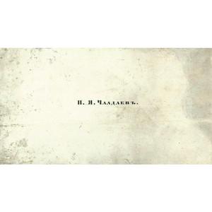 Визитку Чаадаева продадут на аукционе «Литфонда»