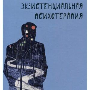 """Психолог КФУ: """"Встреча со своей ранимостью — задача экзистенциального понимания психологии"""""""