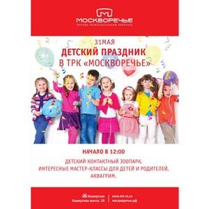 31 мая в ТРК «Москворечье» пройдет детский праздник