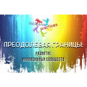 Инклюзивная школа Рубцовского филиала АлтГУ - в международном каталоге Inclusive Practices Catalogue