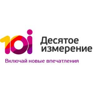 В декабре 2012 г. «Десятое измерение» открывает 12 новых магазинов.