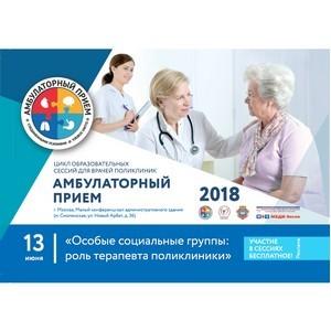 Особые социальные группы: роль терапевта поликлиники