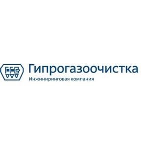 АО «Гипрогазоочистка» стала лидером в сегменте независимого нефтегазового инжиниринга России