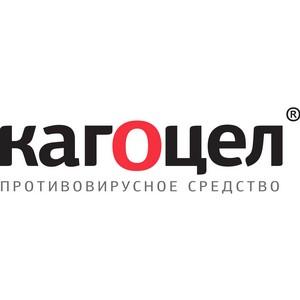 Яркая зима с новым рекламным роликом противовирусного препарата «Кагоцел»