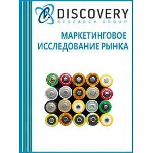Анализ российского рынка батареек и первичных элементов питания