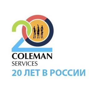 20 лет Coleman Services в России