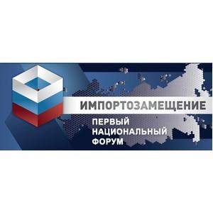 В Москве пройдет первый национальный форум «Импортозамещение-2017»