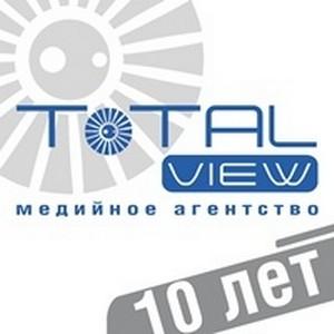 Рекламное агентство Total View отмечает 10-летний юбилей