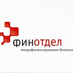 В 2011 году «Финотдел» предоставил малому бизнесу 681 млн рублей