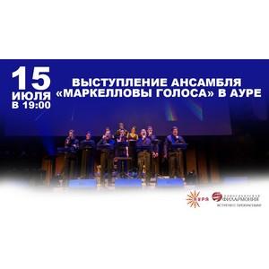 ТРЦ Аура приглашает на концерт ансамбля «Маркелловы голоса»