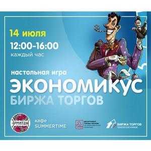 Любителей настольных игр приглашают на летние игротеки «Экономикус»