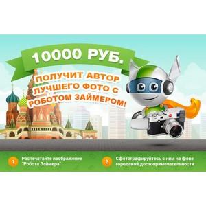 МФО «Займер» подарит 10000 рублей в честь своего 2-летия