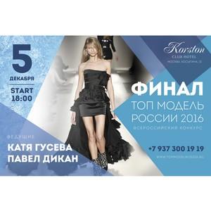 """Конкурс """"Топ Модель России 2016"""""""