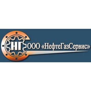 ООО «НефтеГазСервис» расширяет границы партнерства
