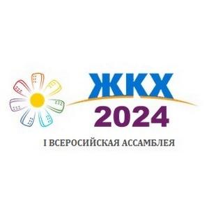 Михаил Мень примет участие в работе I-й Всероссийской Ассамблеи «ЖКХ-2024»