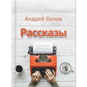 «Рассказы» которые вы полюбите