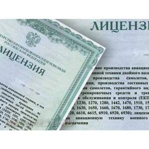 Омская таможня информирует владельцев лицензий