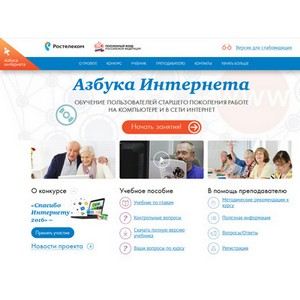 Продолжается Второй Всероссийский конкурс «Спасибо интернету 2016»