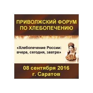 8 сентября в Саратове начнет работу Приволжский форум по хлебопечению
