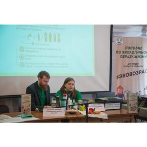 ОНФ запустил в лектории московского парка «Зарядье» серию кружков по культуре экологичного поведения
