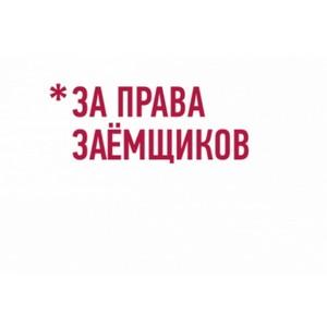Активисты ОНФ в Алтайском крае помогли клиентке коммерческого банка отстоять свои права в суде
