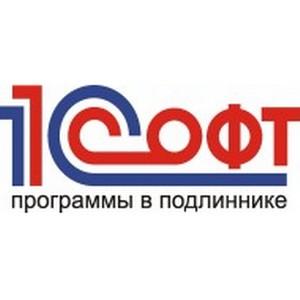 """ГК """"Киролан"""" приглашает принять участие в бесплатном семинаре """"1Софт"""""""