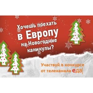 """Телеканал """"Еда"""" отправляет в Европу на новогодние каникулы!"""