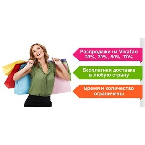 Интернет-магазин Vivatao.com открывает сезон распродаж. Скидки до 70%