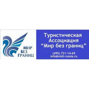 Потенциал российского въездного туризма представили в Москве