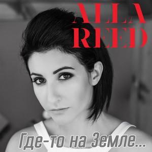 Алла Рид презентовала новый сингл