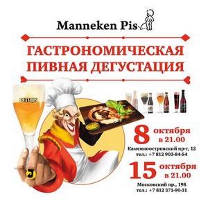 Manneken Pis открывает сезон гастрономических пивных дегустаций.
