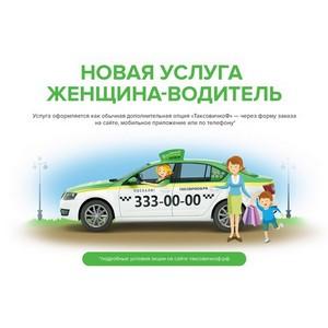 В «ТаксовичкоФ» появилась услуга женское такси