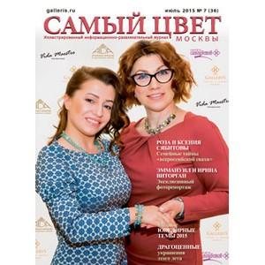 Юбилейный выпуск ювелирного журнала Самый цвет Москвы в июле!