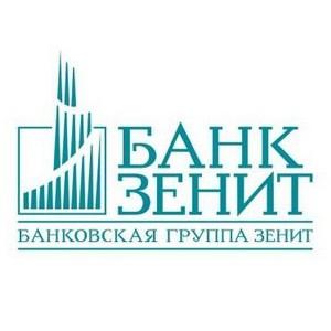 Банк Зенит улучшил условия обслуживания юридических лиц