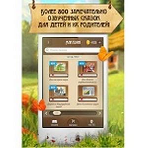 """Новое приложение для родителей и их детей - """"Аудиосказки для детей"""""""