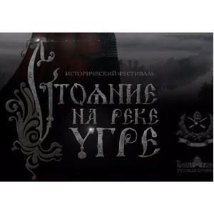 """Исторический фестиваль """"Стояние на реке Угре"""""""