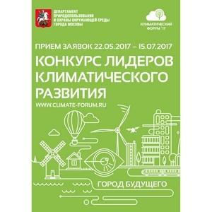 Впервые в России - Конкурс «Лидер климатического развития»