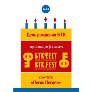 """День рождения Большого театра кукол и презентация фестиваля """"БТК-фест. Театр актуальных кукол"""""""