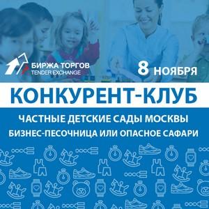 Бизнес-песочница или опасное сафари: что ждет московский рынок частных детских садов
