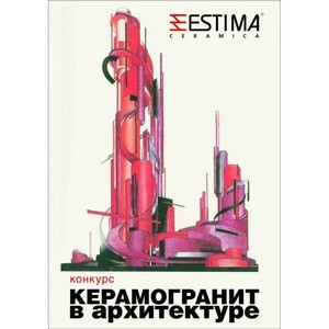Новая номинация конкурса «Керамогранит в архитектуре 2018» – спортивные объекты