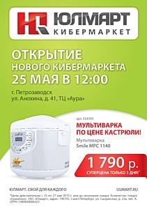 В Петрозаводске откроется первый кибермаркет Юлмарт